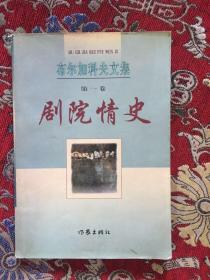 布尔加科夫文集( 第一卷): 剧院情史
