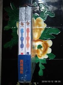 化物语(全两册 全新)