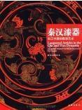 秦汉漆器:长江中游的髹漆艺术(平)