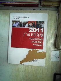 广东卫生年鉴.2011  、。