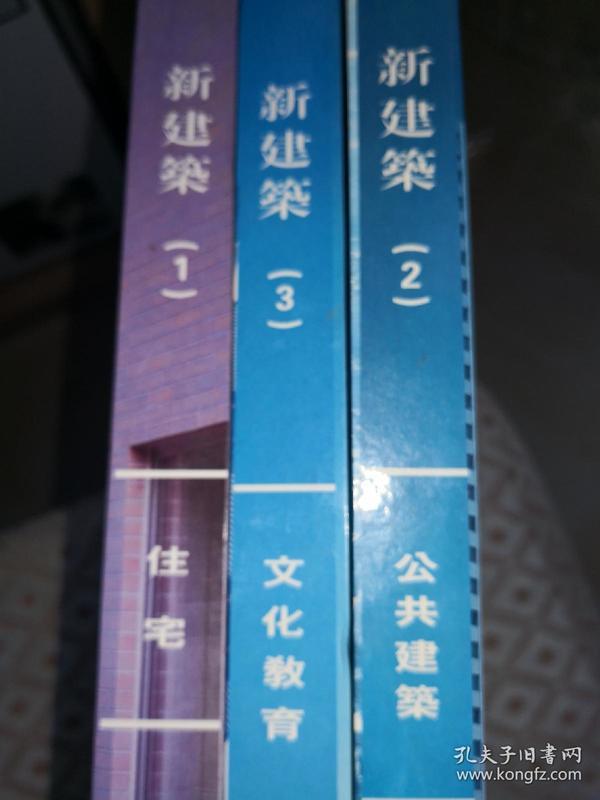 新建筑三本【超重本】