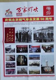 《万家灯火》庆祝北京燃气事业发展50周年号外