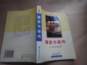 嬗变与趋向.   武汉大学教授周长城签名藏书