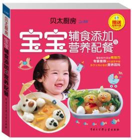 贝太厨房 :宝宝辅食添加与营养配餐