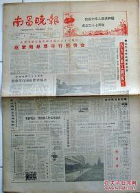 8960南昌晚报19861001新改版第1期