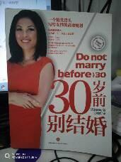 30岁前别结婚:一个精英猎头写给女性的高效规划