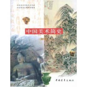 中国美术史高等学校教材:中国美术简史  (新修订本)