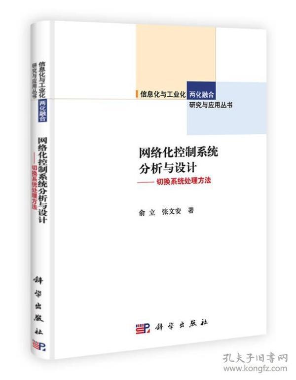 网络化控制系统分析与设计