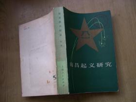 南昌起义研究  (张侠著)***大32开..品相好.【32开--56】.