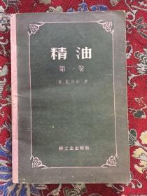 精油 第一卷(1960年一版一印 仅印2000册)