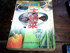 家常大锅菜菜谱