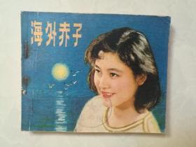 经典单册连环画《海外赤子》70