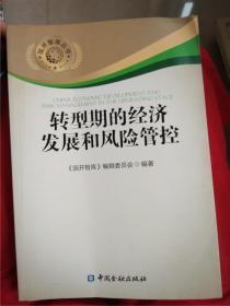 国开智库丛书:转型期的经济发展和风险管控