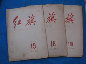 红旗1964年16.17.18.19.期