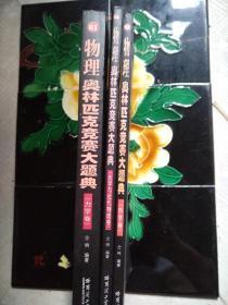 物理奥林匹克竞赛大题典(力学卷)+(光学与近代物理卷)+(热学卷)3册合售