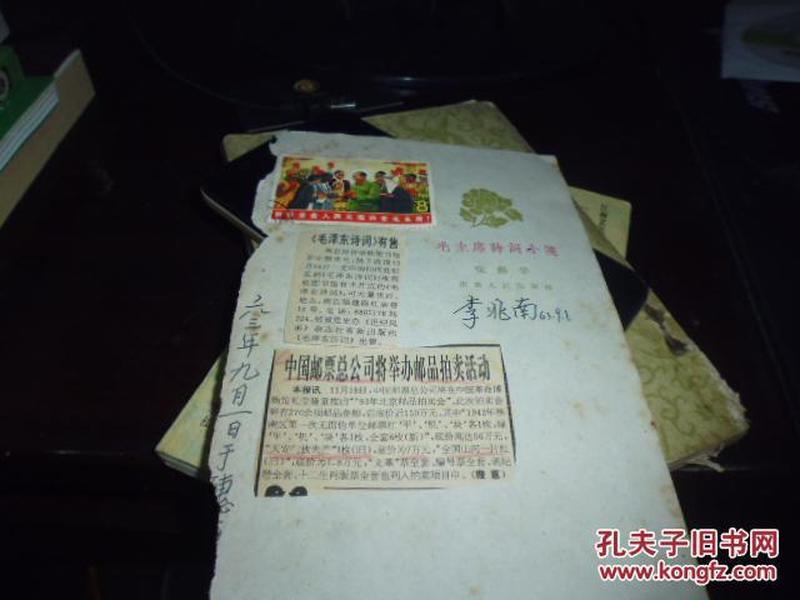 邮票 世界革命人民无限热爱毛主席
