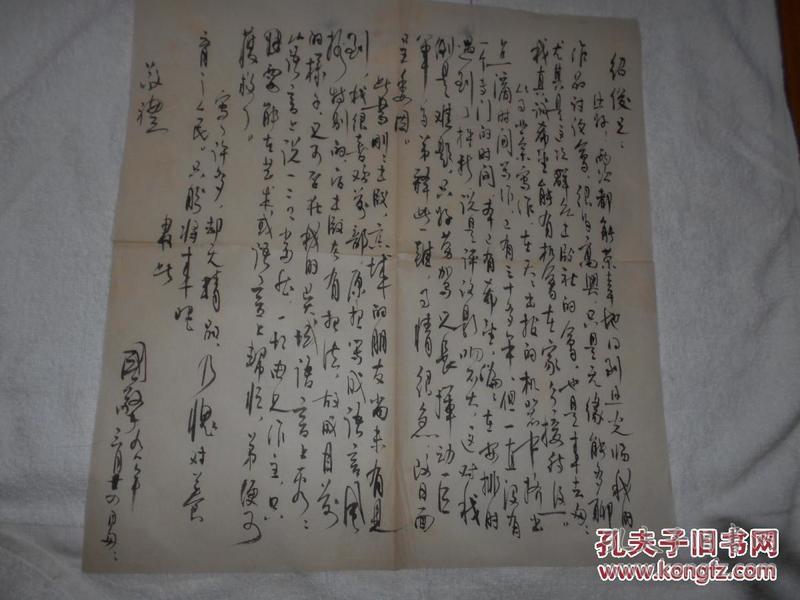 【信札】著名作家:张国擎.毛笔信札一通1页