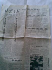北京日报1989年7月8日(报纸一份)