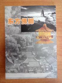 东方佛都.(朝阳文化丛书)