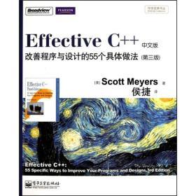 EffectiveC++改善程序与设计的55个具体做法[第三版]中文版