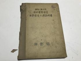 日军书籍:《康德八年《通安经营地区林野经营大纲说明书》,油印本,151页