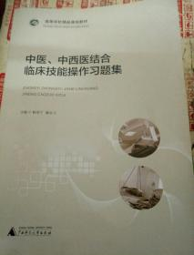 中医  中西医结合临床技能操作习题及