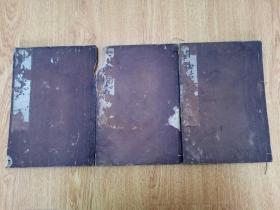 日本安永八年(1779年)木刻古方医书《牛山活套》上中下三册全,日本汉方医者【香月牛山】著
