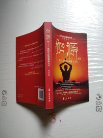 秘源:保持年轻的藏地五式1.2(一二两册合售)
