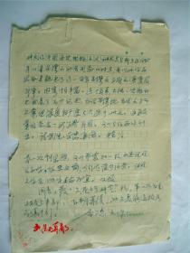 A0660《文艺理论与批评》田力评语一页