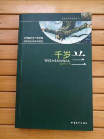 千岁兰(文泽尔系列侦探小说)正版 私藏  读者书屋 侦探  推理
