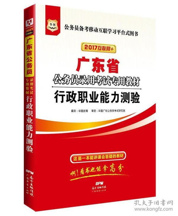 2017版华图·广东省公务员录用考试专用教材:行政职业能力测验(互联网+)