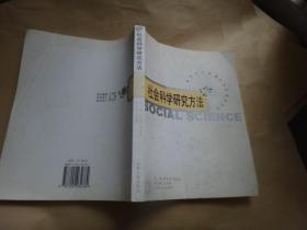 社会科学研究方法  武汉大学教授周长城签名藏书 内有阅读墨迹
