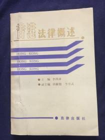 香港法律概述