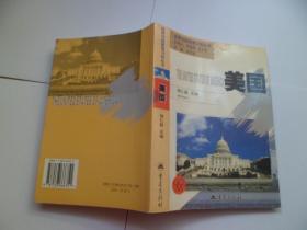 美国(世界列国国情习俗丛书)