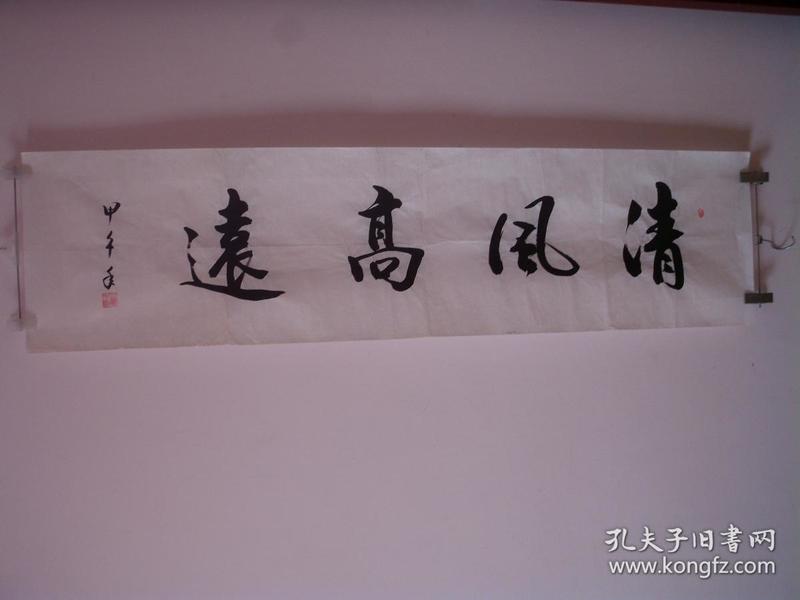 清风高远 庆芳横幅书法作品  136厘米宽 35厘米高     货号9