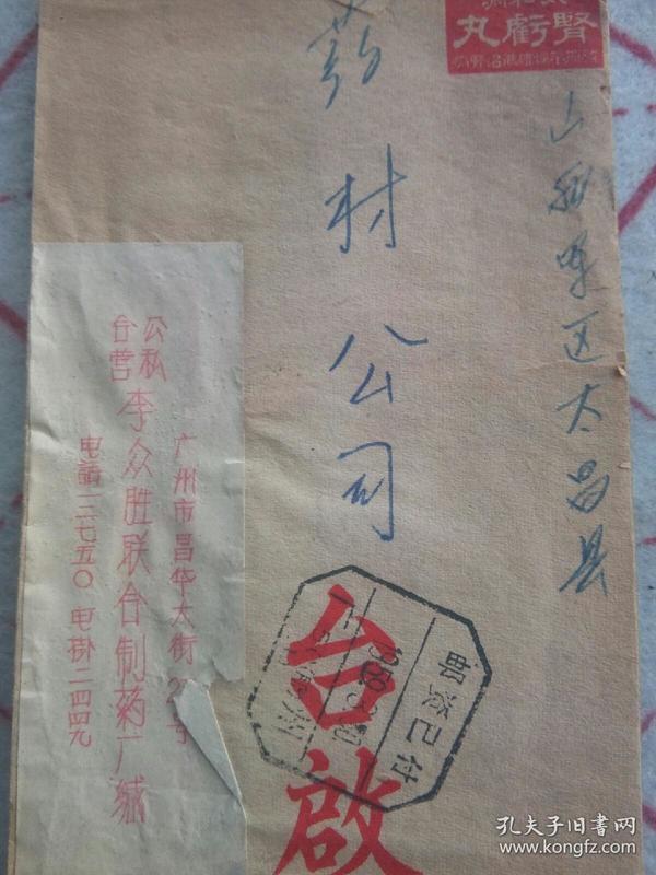 《广东太和洞药厂》老信封