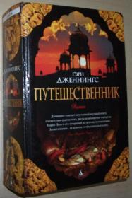 俄文原版书 Гэри Дженнингс: Путешественник