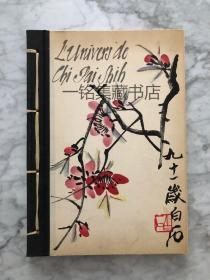 【包邮】《齐白石画集》1961年法文版 20幅 大开硬封线装筒子页 CHI PAI SHIH Bois et Aquarelles de lAtelier de Pekin