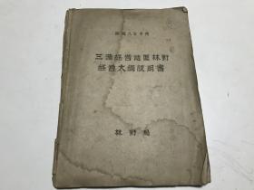 日军书籍:康德八年 《三满经营地区林野经营大纲说明书》,油印本,70余页