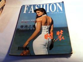 时装1996年第4期总67期