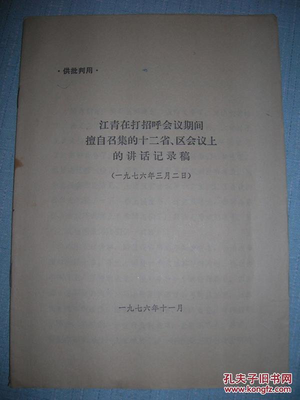 江青在打招呼会议期间擅自召集的十二省区会议上的讲话记录稿