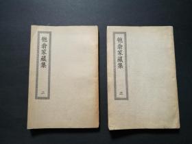 四部丛刊初编缩本-匏翁家藏集二、三(两册合售)327-328