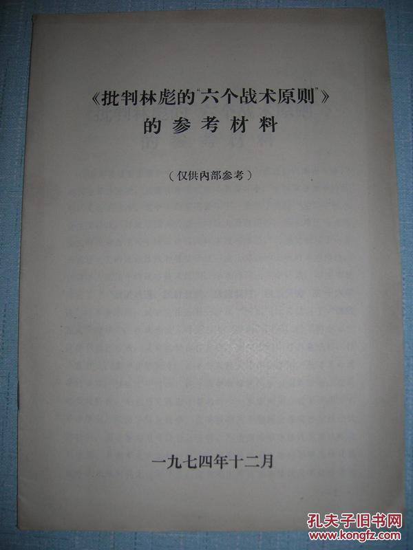 """《批判林彪的""""六个战术原则""""》的参考材料"""