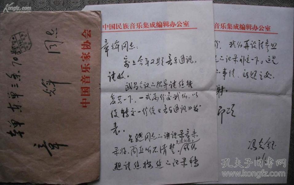 著名音乐理论家冯光钰信札一通两页带封