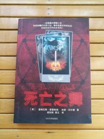 死亡之舞(附送:99读书人俱乐部邀请入会卡 )正版 私藏  读者书屋侦探推理