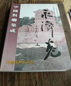 中国对联集成(永济卷)上