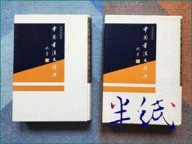 中国书法大辞典  上下  1984年梁披云书谱社海外版初版精装带函套