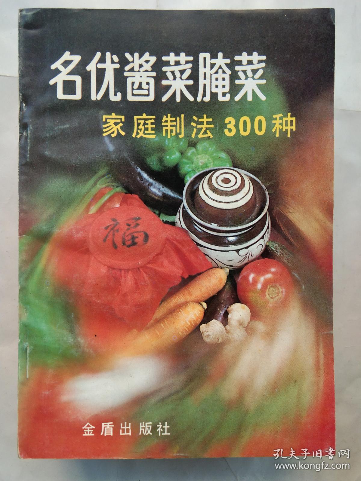 (老菜谱)制法家庭腌菜名优血压300种吃菜籽油能降酱菜吗图片