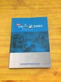 2013台州工业发展报告