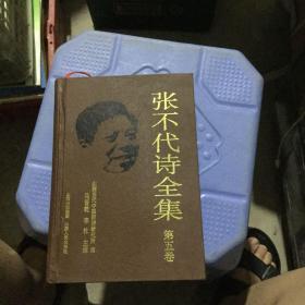 张不代诗全集(第五卷)